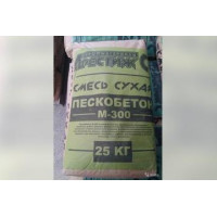 Пескобетон М300 ПРЕСТИЖ