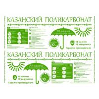 Сотовый поликарбонат Казанский 12м.п. 4мм.